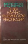 Купить книгу Гараджа, В.И - Религия в век научно-технической революции