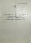 Купить книгу [автор не указан] - Щитовые десятиканальные самопишущие приборы-индикаторы отметчиков времени Н30. Описание техническое и инструкция по эксплуатации