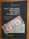 Купить книгу Шестов Д. А. - Учет торговых операций за рубли и инвалюту