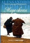 купить книгу Алессандро Барикко - Море–океан