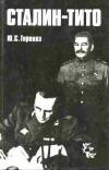 Купить книгу Гиренко Ю. С. - Сталин-Тито