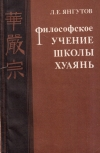 Купить книгу Л. Е. Янгутов - Философское учение школы Хуаянь