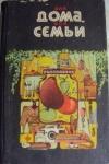 Купить книгу Кучушев, Х. - Для дома, для семьи