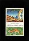Купить книгу Гржимек Б. - Австралийские этюды. О животных и людях Пятого континента.