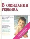 Купить книгу Эйзенберг А., Х. Эйзенберг Муркофф, Хатауэй Санди Э. - В ожидании ребенка. Руководство для будущих матерей и отцов