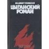Владимир Тихвинский - Цыганский роман
