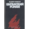 Купить книгу Владимир Тихвинский - Цыганский роман