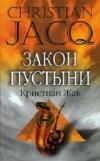 Купить книгу Кристиан Жак - Закон пустыни