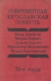 Купить книгу составитель Грецкая - Современная югославская повесть. 70-е годы