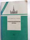 Купить книгу Гуценко, К. Ф.; Ковалев, М. А. - Правоохранительные органы