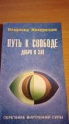 Купить книгу Владимир Жикаренцев - Жизнь без границ. Путь к свободе: Добро и Зло. Игра в дуальность.