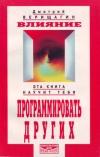 Купить книгу Верищагин, Д.С. - Влияние: Система дальнейшего энергоинформационного развития. Ступень III