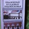 Купить книгу Бурмин Ю. А.; Зверев В. Л. - Подземные кладовые Подмосковья