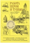 Купить книгу Артур Л. Гаптилл - Работа пером и тушью