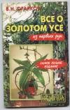 Купить книгу Огарков В. Н. - Все о золотом усе. п