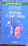 Андрей Левшинов, Валентина Травинка - Исправь судьбу свою!