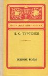 Купить книгу Тургенев И. С. - Вешние воды