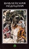 Купить книгу Т. И. Грекова, А. Ф. Мефодовский - Библейская медицина