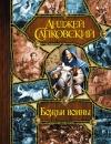 Купить книгу Сапковский, Анджей - Божьи воины