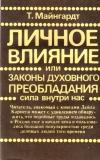 Купить книгу Т. Майнгардт - Личное влияние или законы духовного преобладания