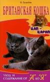 купить книгу Сугробов, В. - Британская кошка