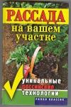 Купить книгу Ермакова С. О. - Рассада на вашем участке. Уникальная российская технология.,