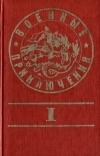 Сборник - Военные приключения выпуск 1
