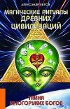 Купить книгу Белов А. - Магические ритуалы древних цивилизаций. Тайна многоруких богов