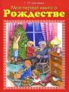 Купить книгу Галина Шалаева - Моя первая книга о Рождестве. Новый Год и Рождество