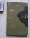 Купить книгу Лу Ю - Стихи (пер. с китайского) 1960 г.