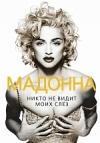 Бенуа Софья - Мадонна. Никто не видит моих слез.