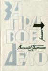 Купить книгу Гроссман - За правое дело