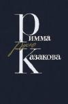 Римма Казакова - Русло. Стихи