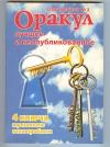 Купить книгу  - Оракул. Спецвыпуск 2. 4ключа к решению всех проблем. Лучшее и неопубликованное
