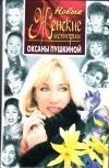 купить книгу Оксана Пушкина - Новые женские истории Оксаны Пушкиной