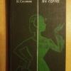 Купить книгу Слонова Н. И. - Жизнь на сцене
