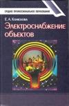 Купить книгу Конюхова, Е.А. - Электроснабжение объектов