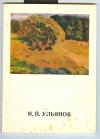 Купить книгу Леняшин В. А - Н. П. Ульянов. Массовая библиотечка по искусству