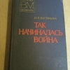 Купить книгу Баграмян И. Х. - Так начиналась война