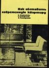 Марковски Б. П., Стефанов С. К., Господинов Л. А. - Как обставить современную квартиру.