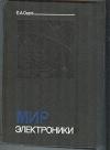 Седов Е. А. - Мир электроники. Книга первая.