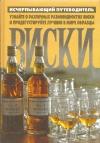 Купить книгу  - Виски: Справочник