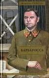 Пикуль Валентин - Барбаросса