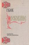 Купить книгу Блок Георгий - Московляне.