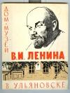 - Дом - музей В. И. Ленина в Ульяновске.