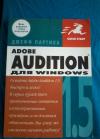 Купить книгу Партика Джефф - Adobe Audition 1.5 для Windows