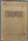 Купить книгу Микулин В. П. - Фоторецептурный справочник для фотолюбителей.