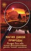 Купить книгу Крестовская К. А. - Магия дикой природы. Открой для себя самые фантастические уголки нашей планеты