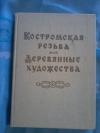 Купить книгу Донцов Э. К.; Караськов Г. И.; Щербинин П. П. - Костромская резьба. Деревянные художества