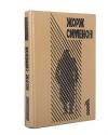 Купить книгу Жорж Сименон - Неизвестные в доме. Правда о Беби Донж